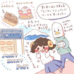 めえ子の誕生日ケーキを買いに『MONT SAINT FUJI(モンサンフジ)』に初入店!