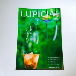 毎月楽しみな「ルピシアだより」今月のお試しお茶はコレでした!