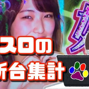 【新台集計】ラブ嬢2 123+N大阪本店&グランキコーナ堺&楽園なんば 9月19日データ