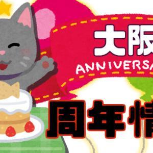 【大阪】パチンコ店の周年情報【1月~12月の一覧】