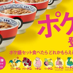 ポケモンx吉野家コラボ牛丼メニューはいつから?ポケ盛の値段とグッズは?