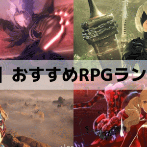 PS4おすすめRPG(ロールプレイングゲーム)ソフトランキング14選!【プレステ4】