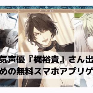 梶裕貴おすすめのアプリゲーム7選!女性向けの無料恋愛乙女アプリキャラも!