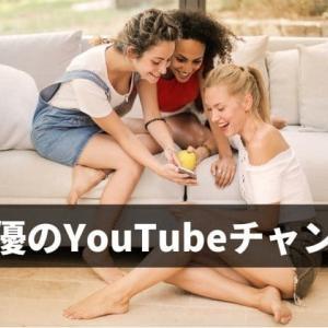 男性声優がやってるYouTubeチャンネル一覧まとめ!人気のゲーム実況も!