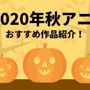 2020年10月秋アニメのおすすめ一覧!再放送や曜日別も!