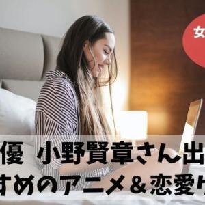 小野賢章の結婚でロスに⁉そんな人におすすめのアニメ&恋愛ゲーム10選!