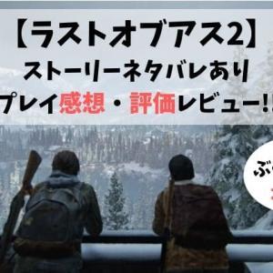ラストオブアス2(ラスアス2)ネタバレありプレイ感想と評価レビュー!