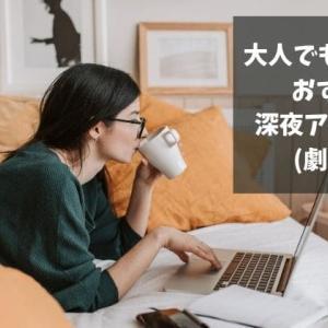 おすすめ深夜アニメ映画(劇場版)11選!感動・泣ける・恋愛・学園・ラブコメ!
