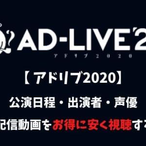 アドリブ2020(AD-LIVE)出演者とライブ配信動画を安く見る方法は?