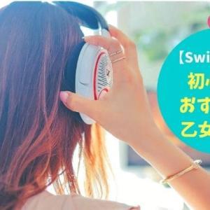 【Switch/スイッチ限定】初心者におすすめの乙女ゲーム7選!