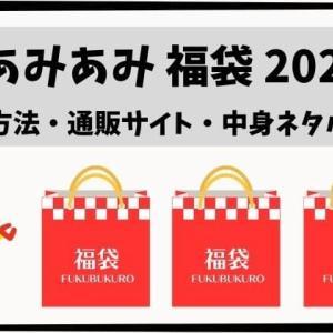 あみあみ福袋2021の中身ネタバレ!購入方法とおすすめ通販サイトは?
