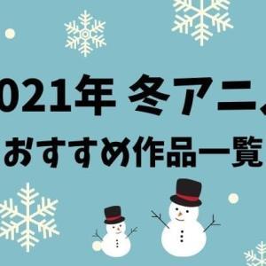 冬アニメ2021のおすすめ一覧!再放送や曜日別・期待度ランキングも!