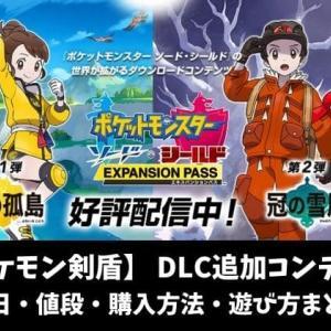 【ポケモン剣盾】DLC追加コンテンツの値段や購入方法・やり方は?