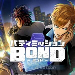バディミッションBONDの感想・評価レビュー!【Switch】