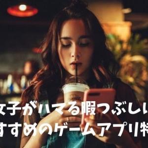 女子がハマる暇つぶしおすすめスマホゲームアプリ28選!【オフラインあり】