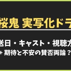 薄桜鬼実写ドラマの放送日はいつから?俳優キャストや視聴方法は?