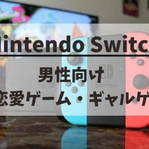 Switchで遊べる男性向けおすすめ恋愛ゲーム・ギャルゲー7選!