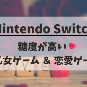 Switchで遊べる糖度高めの乙女ゲーム・恋愛ゲームソフト6選!