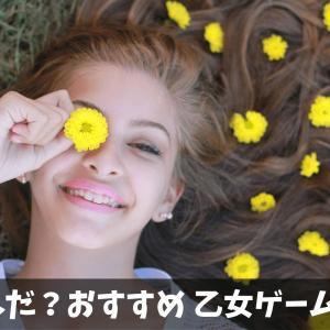 【2019最新】絶対面白い!おすすめ乙女ゲーム27選!