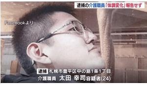 太田幸司の顔画像は?フェイスブック特定!介護職員逮捕!恐ろしい犯行動機は?