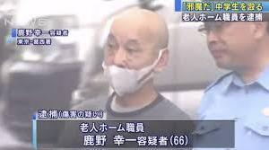 前科あり!!鹿野幸一の顔画像、プロフィールは?老人ホーム職員が中学生殴る!動機は?