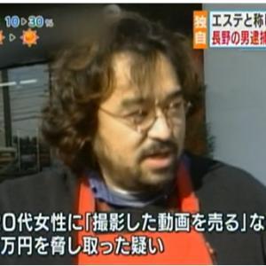 麻場誠一郎の顔画像、Facebookは?エステと称して動画!「動画を売る」と金奪う!