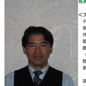 「渋谷英語塾」経営、有馬一郎の加画像、フェイスブックは?中学生にわいせつ逮捕!
