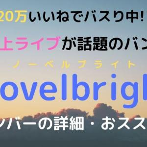 【2019年売れるバンド】路上ライブが激ウマ「Novelbright」とは?メンバーの詳細やおススメ曲も‼