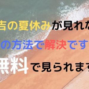 【2019年】有吉の番組が今ならTverとFODで無料で見られる!!【有吉の夏休み】