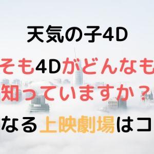 天気の子4D上映決定‼そもそも4Dってなに?気になる上映会場は?