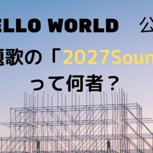【HELLO WORLD】2027Soundってなに?誰がいるの?