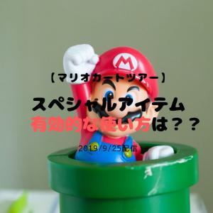【マリオカートツアー】スペシャルアイテムの有効的な使い方【攻略】