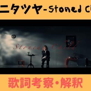 キタニタツヤ-Stoned Childの歌詞を解釈・考察