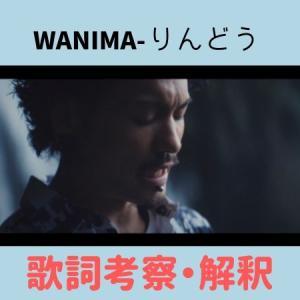 WANIMA-りんどうの歌詞考察・解釈【生へのメッセージ】