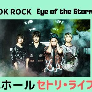 【ネタバレ注意】Eye of the storm Japan tour 大阪城ホールがヤバすぎた!!【ワンオク】