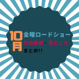 【10月金曜ロードショー】3つの作品情報や見どころまとめ!!【おすすめ映画】