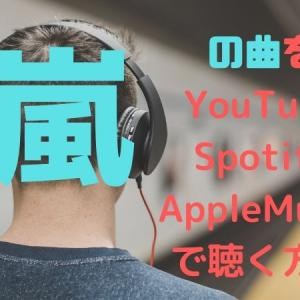 【聴き方教えます】嵐の曲がYouTubeとSpotifyやアップルミュージックで聴ける!!【Monster】