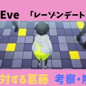 【考察】Eve-レーゾンデートル-10代の夢に対する葛藤を描いた楽曲を解釈