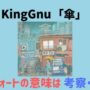 【考察】King Gnu-傘-切なく淡い恋心を描いた楽曲・歌詞を解釈