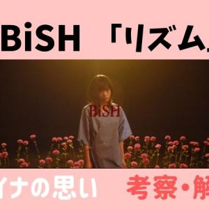 BiSH「リズム」歌詞を考察・解釈【メンバーの思い】