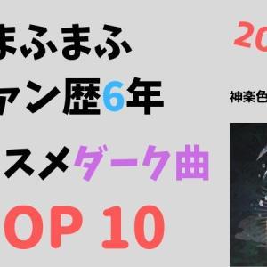 【アルバム発売】2019年-まふまふオススメダーク曲-TOP10をご紹介【神楽色アーティファクト】