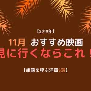 【2019年】11月注目映画 見に行くならこれ!【話題を呼ぶ洋画5選】