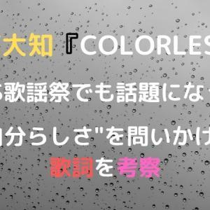 【歌詞考察/三浦大知】COLORLESS【自分の色を持っているか】