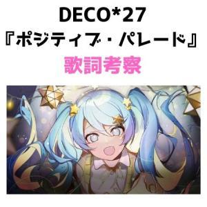 【DECO*27/ポジティブ・パレード】歌詞の意味を考察!【ひたすらに前向き】