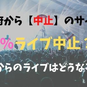 【100%ライブ中止?】コロナによる影響でイベント・コンサート業界が危ない
