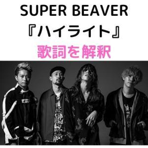 【ハイライト/SUPER BEAVER】歌詞の意味を解釈します!【メジャー再契約の門出】