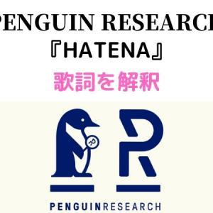 【HATENA/PENGUIN RESEARCH】歌詞の意味を解釈!【自分を愛せるその日まで】