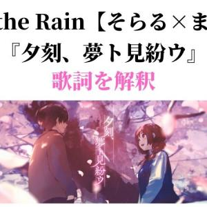 【夕刻、夢ト見紛ウ/After the Rain】歌詞の意味を解釈!【戻らない二人の日々】