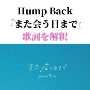 【また会う日まで/Hump Back】歌詞の意味を解釈!【不確かで愛しい魔法】