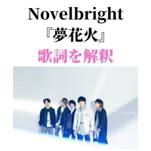 【夢花火/Novelbright】歌詞の意味を解釈!【幻想的で情熱的な愛】